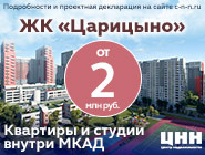 ЖК Царицыно-2! Квартиры в Москве от 64 тыс руб./м² Успей купить
